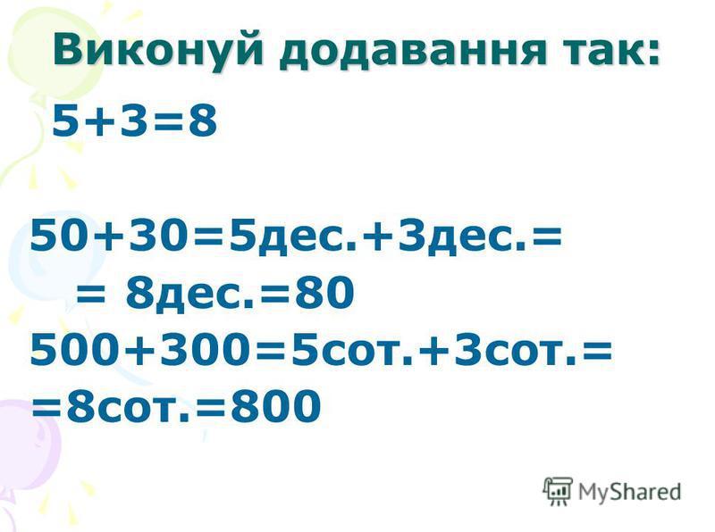 Виконуй додавання так: 5+3=8 50+30=5дес.+3дес.= = 8дес.=80 500+300=5сот.+3сот.= =8сот.=800