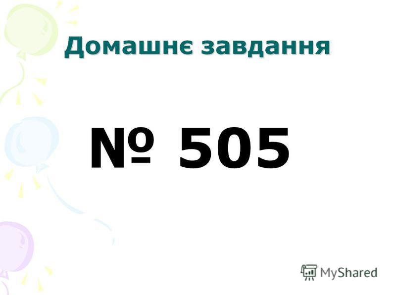 Домашнє завдання 505