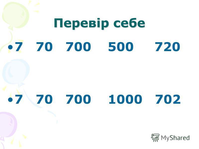 Перевір себе 7 70 700 500 720 7 70 700 1000 702