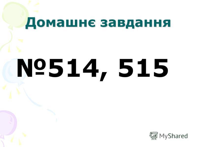 Домашнє завдання 514, 515