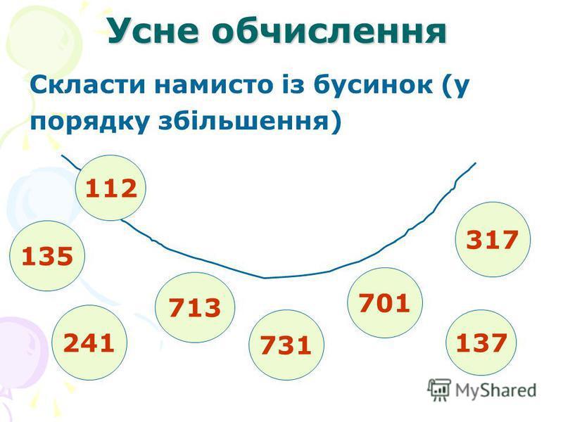 Усне обчислення Скласти намисто із бусинок (у порядку збільшення) 112 135 241 317 137 701 731 713
