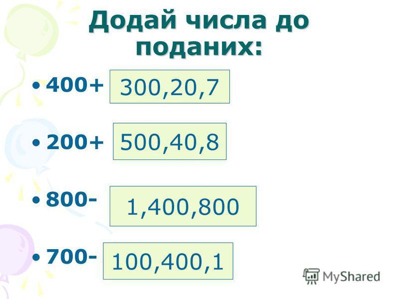 Додай числа до поданих: 400+ 200+ 800- 700- 300,20,7 500,40,8 1,400,800 100,400,1