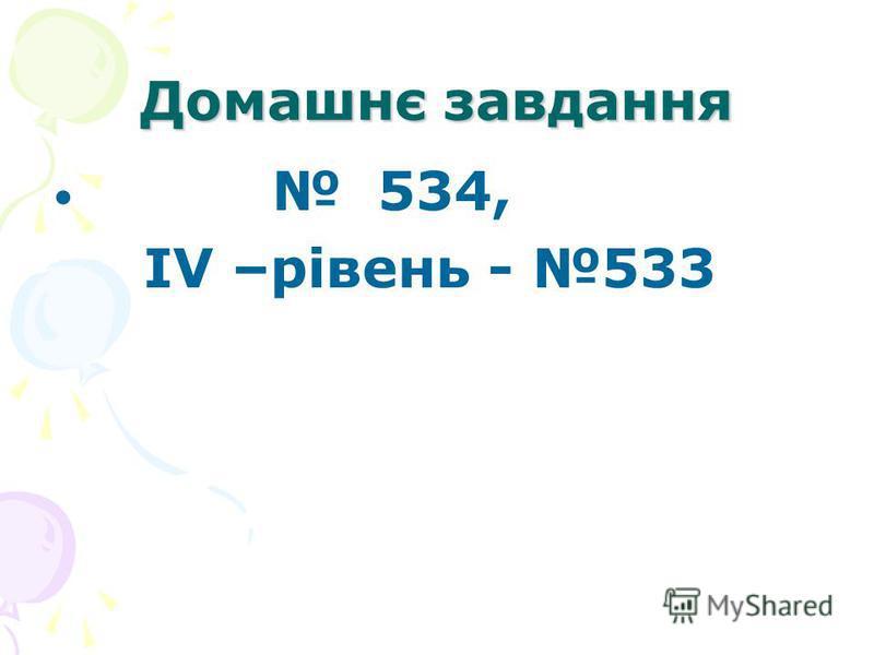 Домашнє завдання 534, IV –рівень - 533