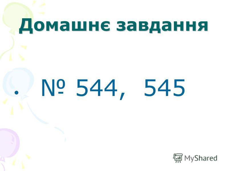 Домашнє завдання 544, 545