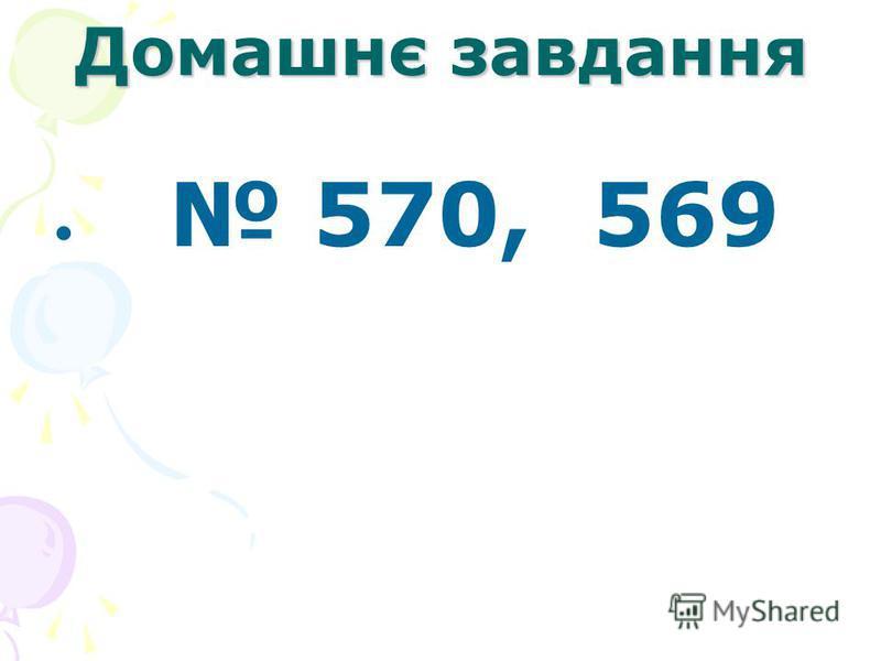 Домашнє завдання 570, 569