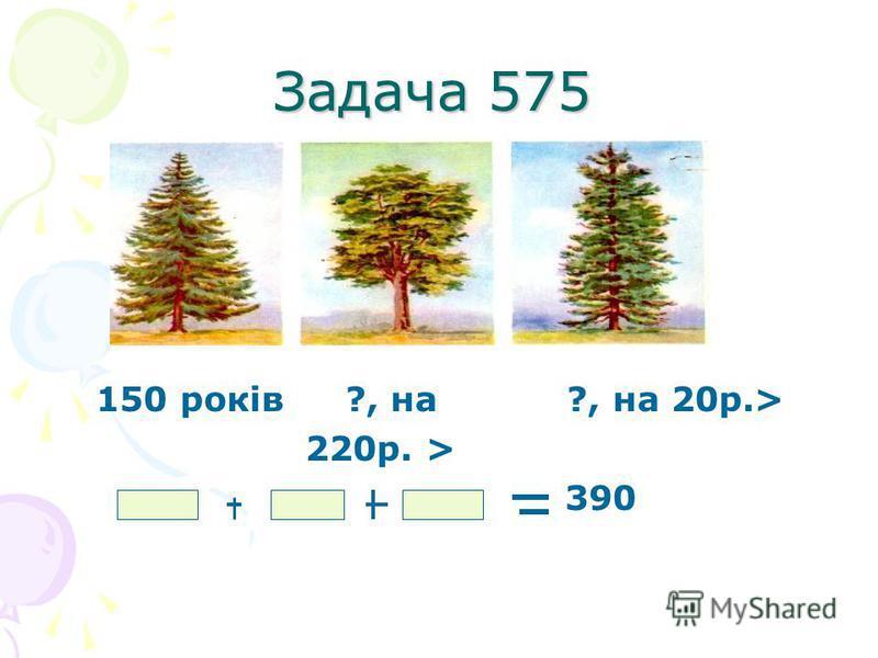 Задача 575 150 років ?, на ?, на 20р.> 220р. > 390