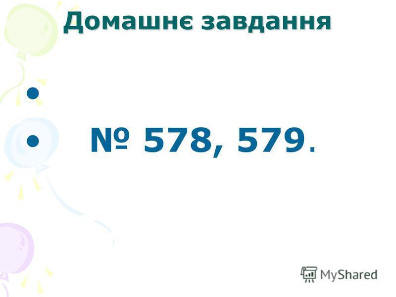 Домашнє завдання 578, 579.