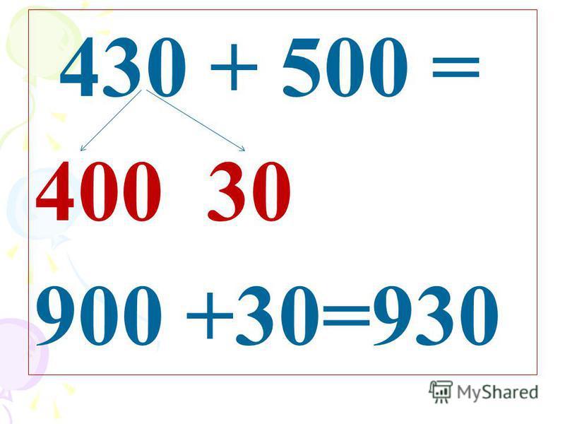 430 + 500 = 400 30 900 +30=930