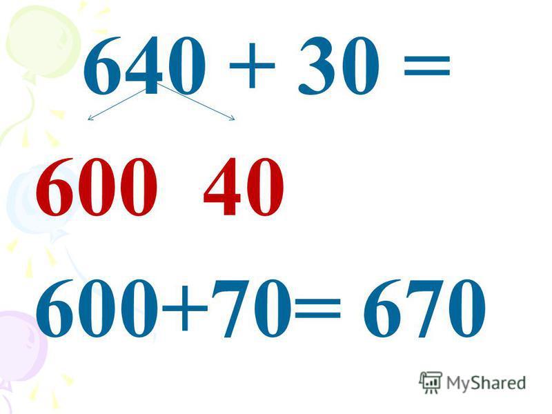 640 + 30 = 600 40 600+70= 670