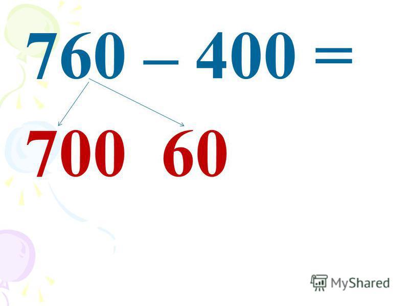 760 – 400 = 700 60