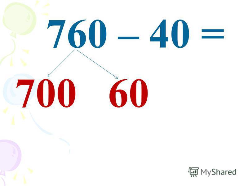 760 – 40 = 700 60