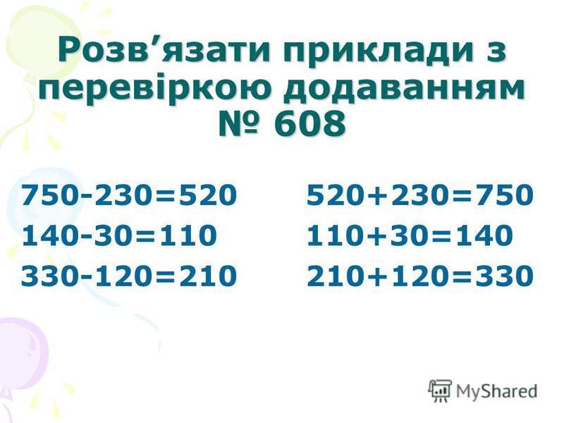 Розвязати приклади з перевіркою додаванням 608 750-230=520 520+230=750 140-30=110 110+30=140 330-120=210 210+120=330