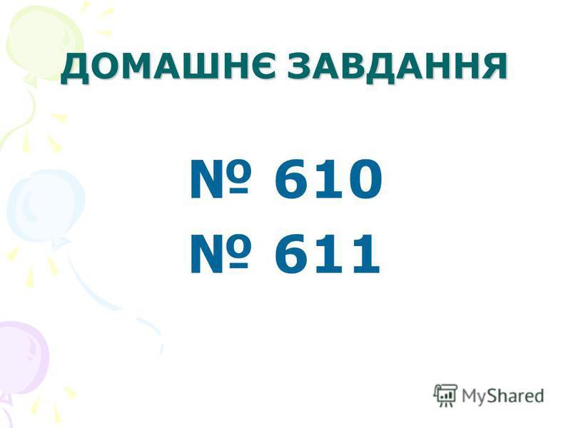 ДОМАШНЄ ЗАВДАННЯ 610 611