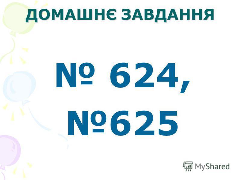 ДОМАШНЄ ЗАВДАННЯ 624, 625