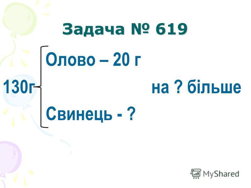 Задача 619 Олово – 20 г 130г на ? більше Свинець - ?
