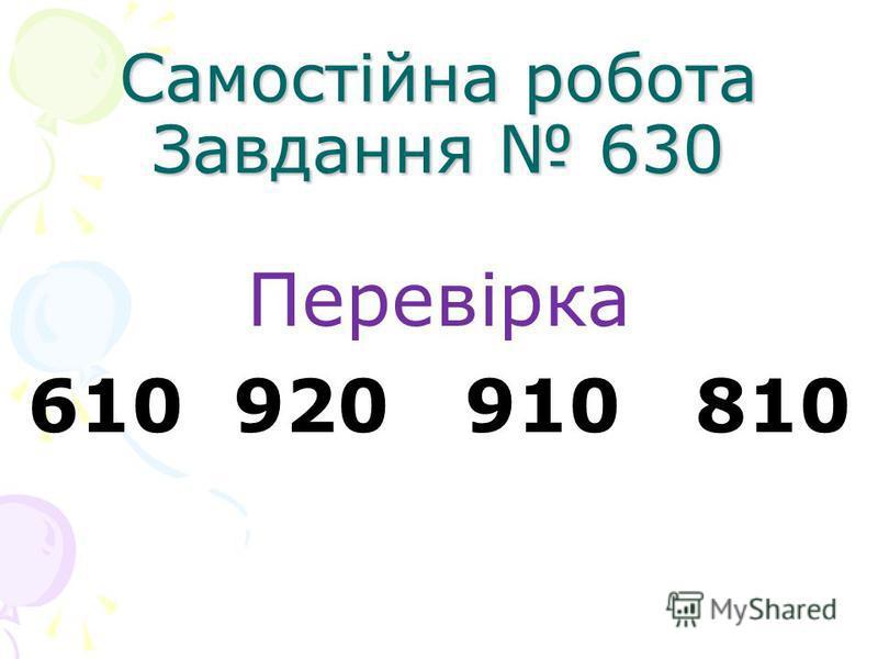 Самостійна робота Завдання 630 Перевірка 610 920 910 810