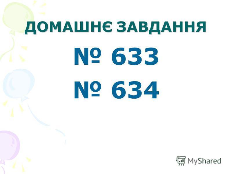 ДОМАШНЄ ЗАВДАННЯ 633 634