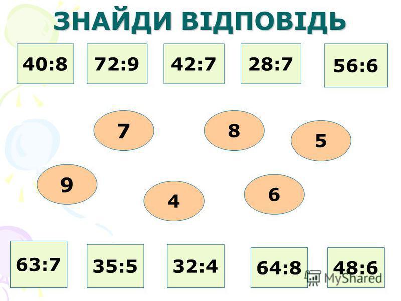 ЗНАЙДИ ВІДПОВІДЬ 40:842:728:772:9 56:6 63:7 35:532:4 64:848:6 9 7 4 8 6 5