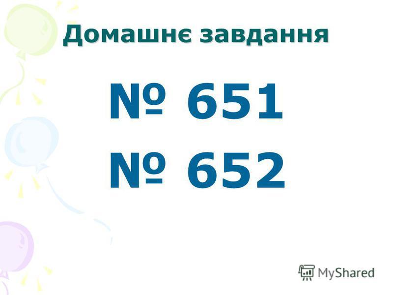 Домашнє завдання 651 652