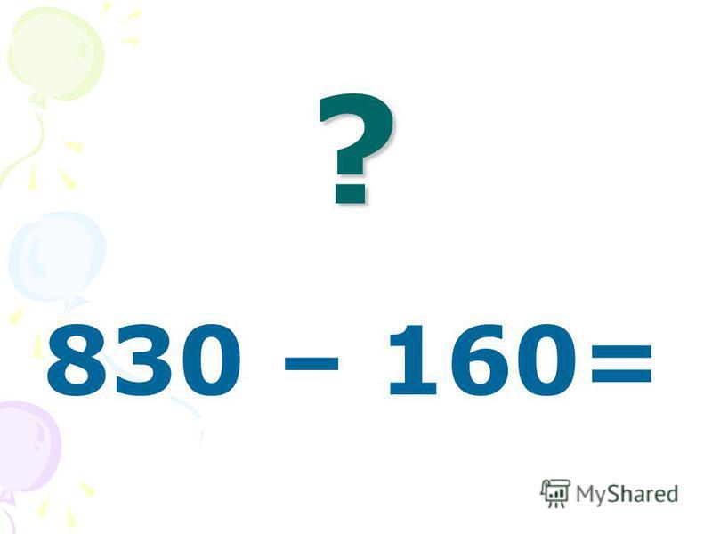 ? 830 – 160=