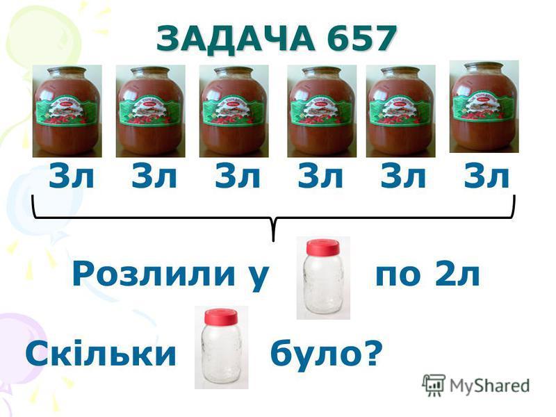 ЗАДАЧА 657 3л 3л 3л 3л 3л 3л Розлили у по 2л Скільки було?