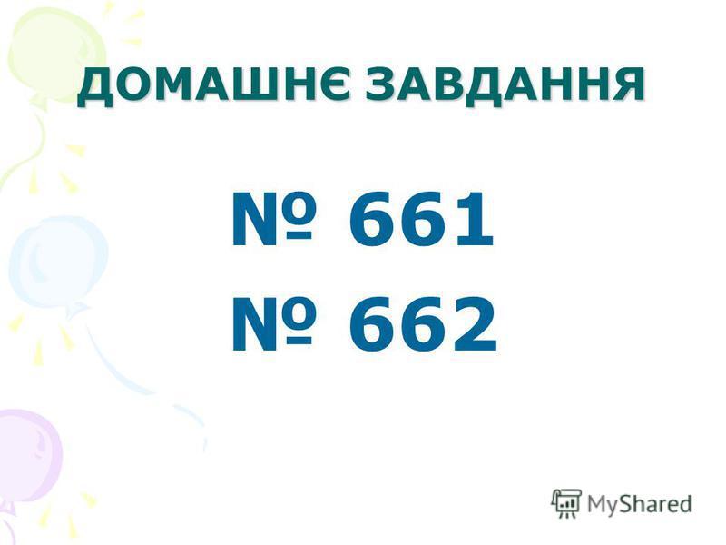 ДОМАШНЄ ЗАВДАННЯ 661 662