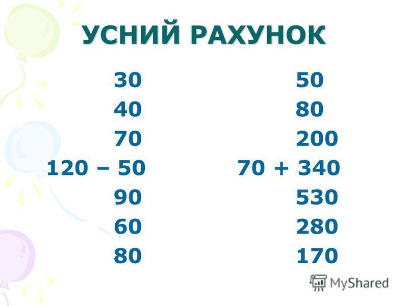 УСНИЙ РАХУНОК 30 50 40 80 70 200 120 – 50 70 + 340 90 530 60 280 80 170