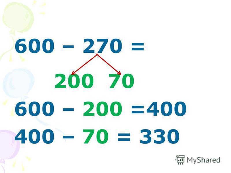 600 – 270 = 200 70 600 – 200 =400 400 – 70 = 330