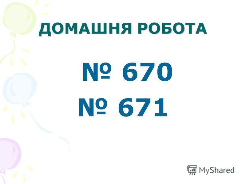 ДОМАШНЯ РОБОТА 670 671