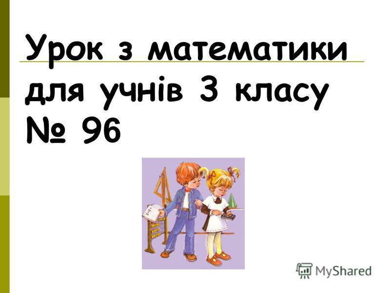 Урок з математики для учнів 3 класу 96