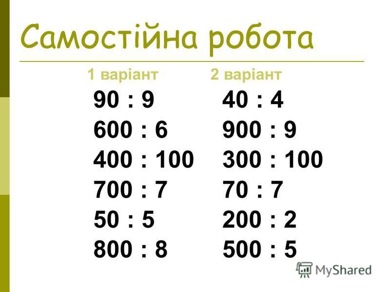 Самостійна робота 1 варіант 2 варіант 90 : 940 : 4 600 : 6900 : 9 400 : 100300 : 100 700 : 770 : 7 50 : 5200 : 2 800 : 8500 : 5