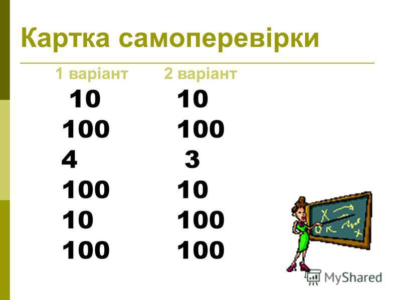 Картка самоперевірки 1 варіант 2 варіант10100 4 3 10010 10100100