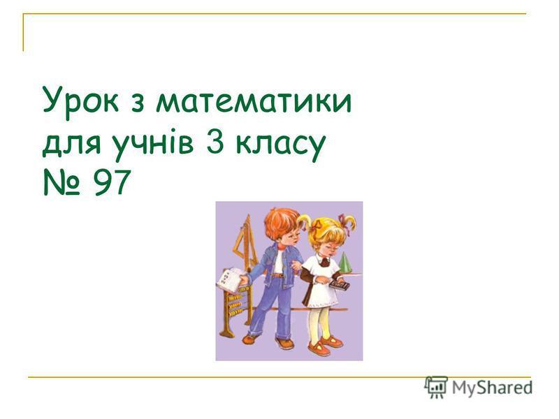 Урок з математики для учнів 3 класу 97