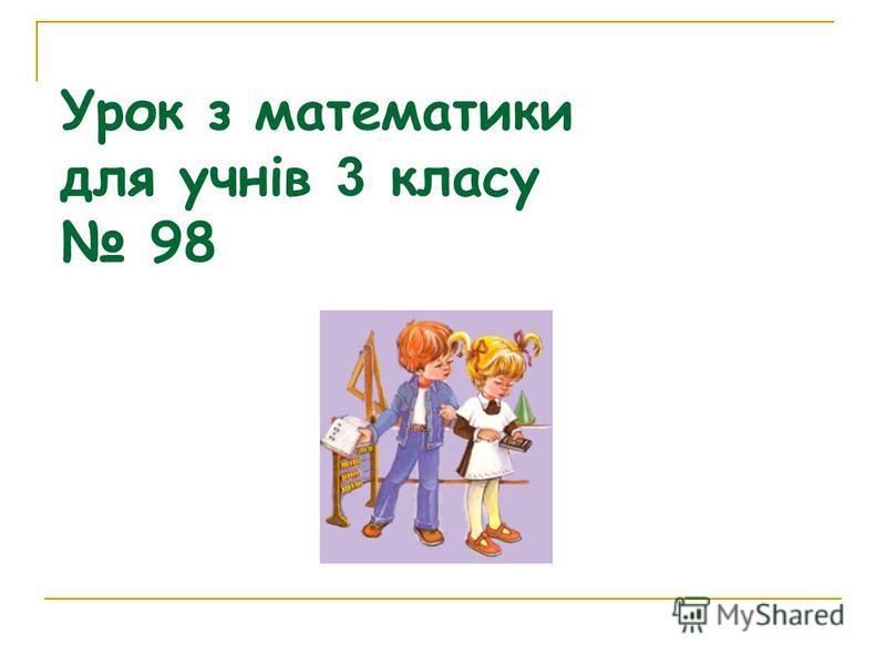 Урок з математики для учнів 3 класу 98