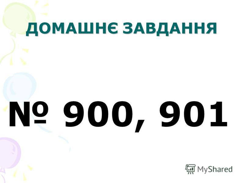 ДОМАШНЄ ЗАВДАННЯ 900, 901