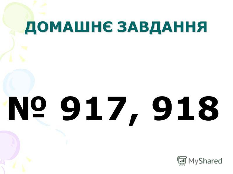 ДОМАШНЄ ЗАВДАННЯ 917, 918