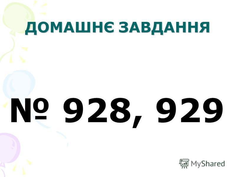 ДОМАШНЄ ЗАВДАННЯ 928, 929