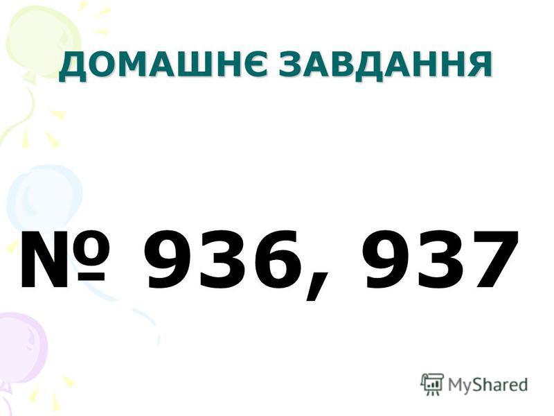 ДОМАШНЄ ЗАВДАННЯ 936, 937