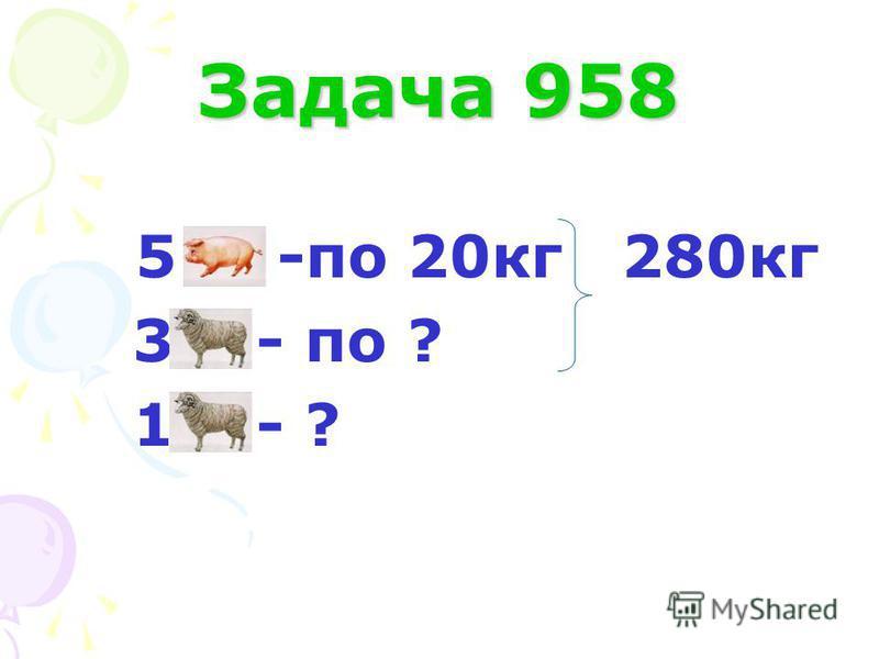 Задача 958 5 -по 20кг 280кг 3б. - по ? 1б. - ?