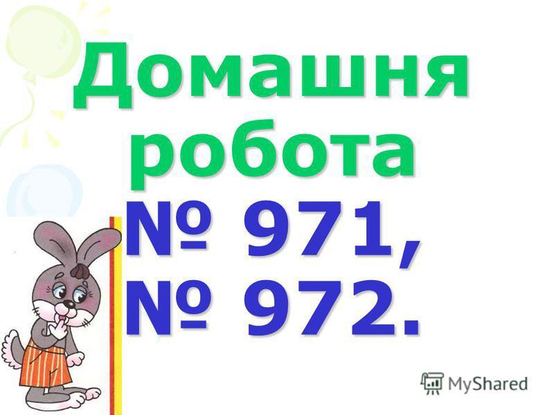 Домашня робота 971, 972.