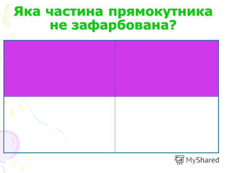 Яка частина прямокутника не зафарбована?
