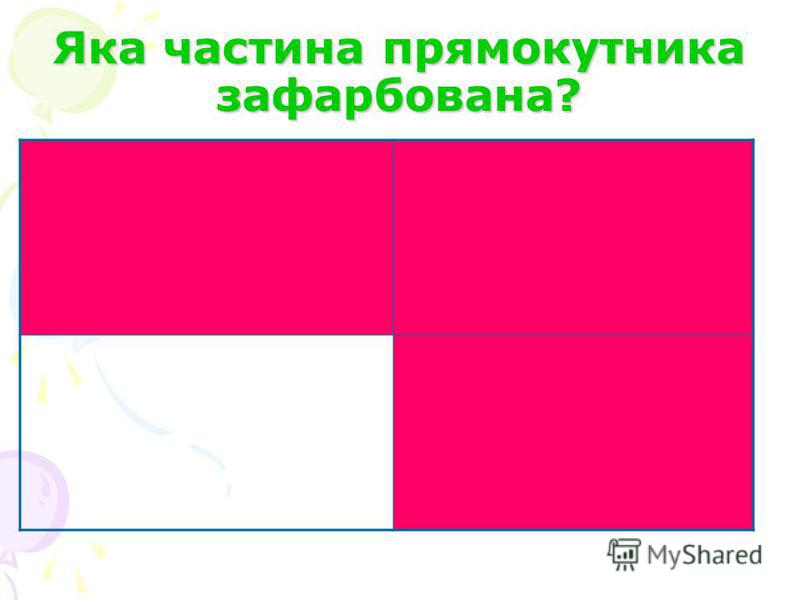 Яка частина прямокутника зафарбована?