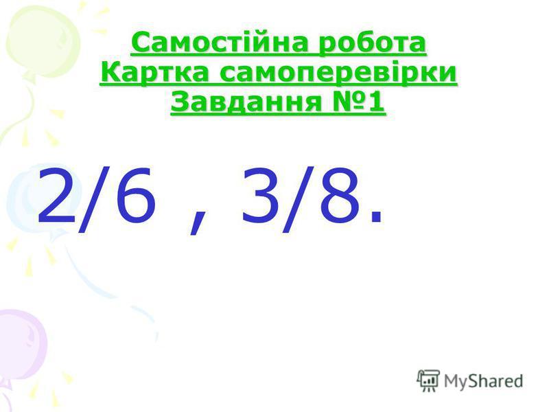 Самостійна робота Картка самоперевірки Завдання 1 2/6, 3/8.
