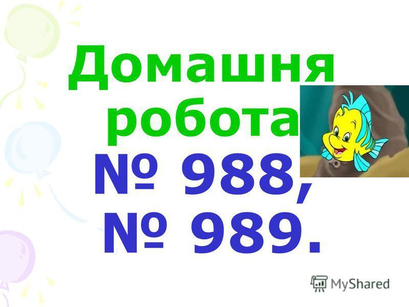 Домашня робота 988, 989.