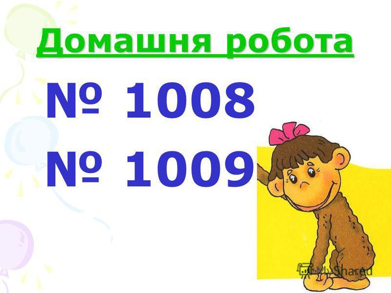 Домашня робота 1008 1009.