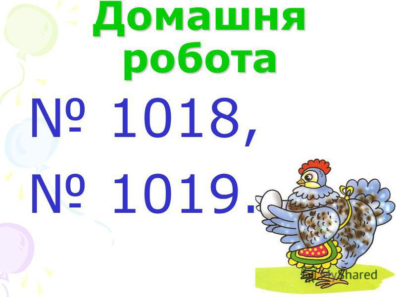 Домашня робота 1018, 1019.