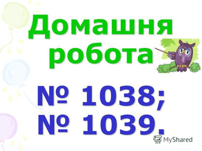 Домашня робота 1038; 1039.