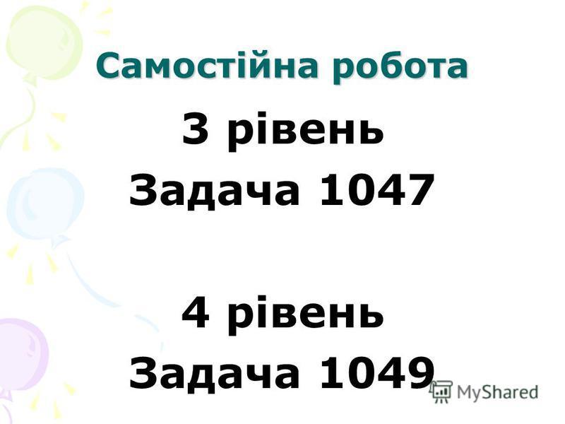 Самостійна робота 3 рівень Задача 1047 4 рівень Задача 1049