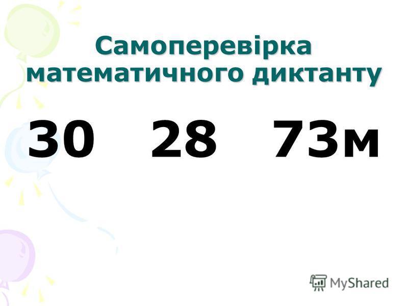Самоперевірка математичного диктанту 30 28 73м