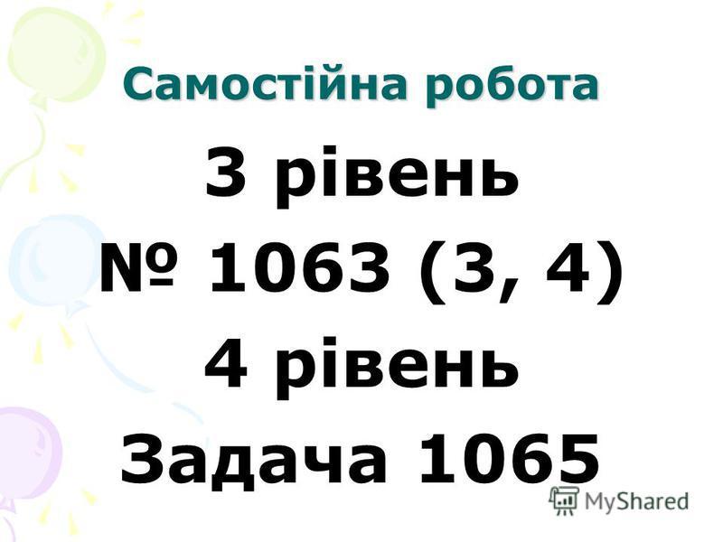 Самостійна робота 3 рівень 1063 (3, 4) 4 рівень Задача 1065
